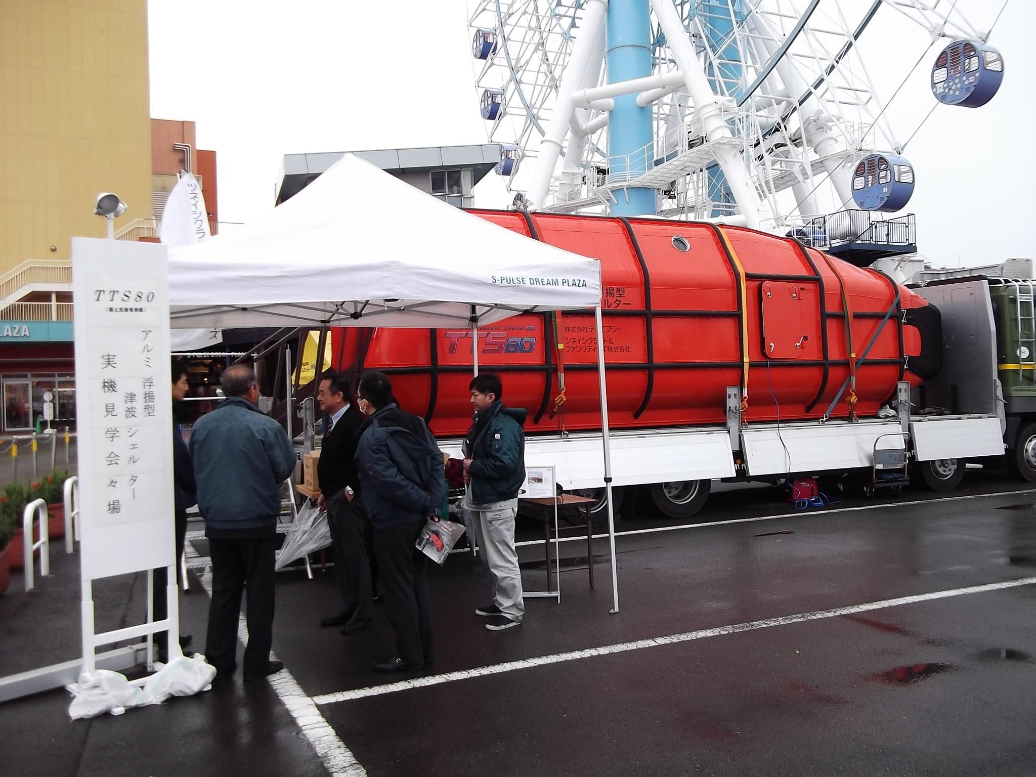 ツネイシクラフト&ファシリティーズが開発した、アルミ浮揚型津波シェルター「TTS80」各地で展示会を開催