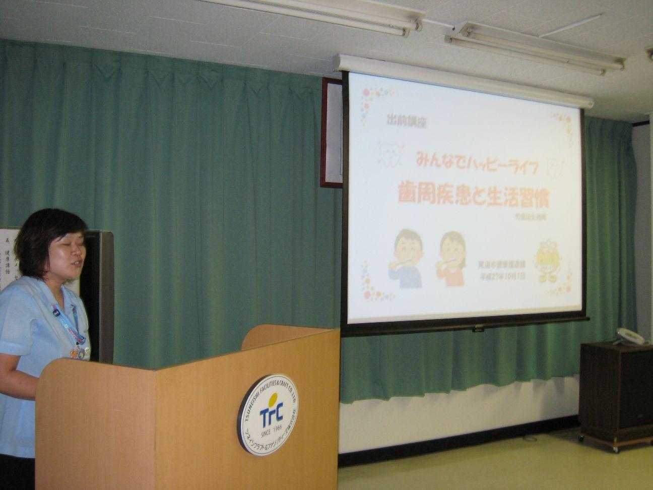 尾道市の保健師による健康講話