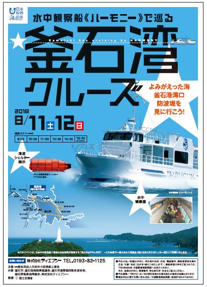 株式会社ティエフシー  8月11、12日に水中観察船『ハーモニー』で巡る「釜石湾クルーズ」に協力