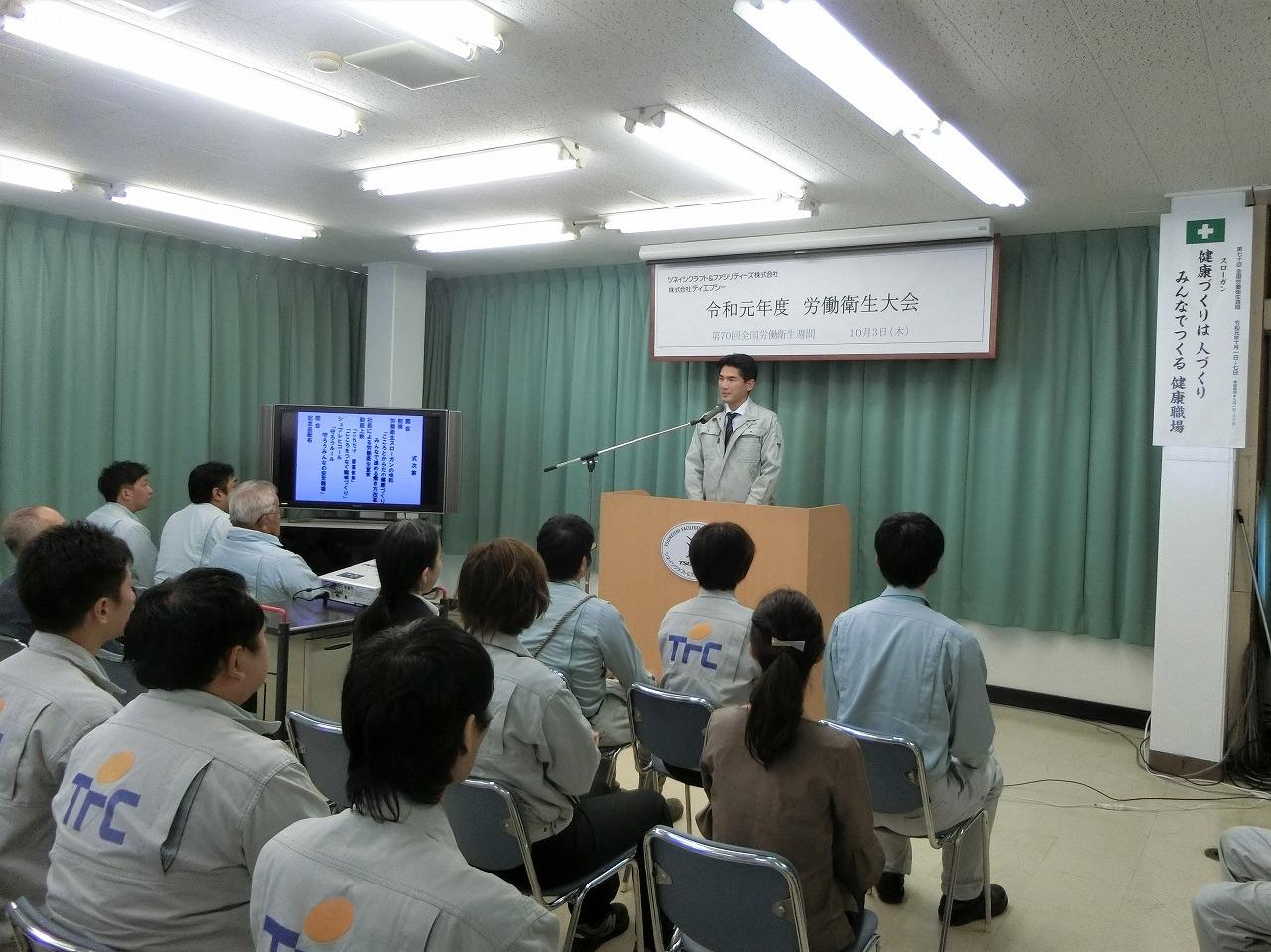 ツネイシクラフト&ファシリティーズ株式会社 労働衛生大会を実施